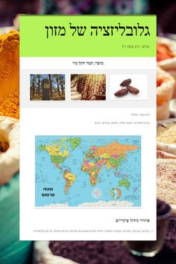 גלובליזציה של מזון