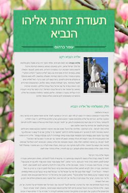 תעודת זהות אליהו הנביא