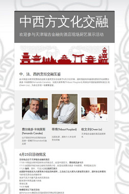 中西方文化交融
