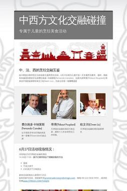 中西方文化交融碰撞