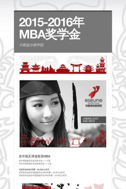 2015-2016年MBA奖学金