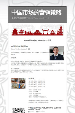 中国市场的营销策略