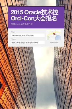 2015 Oracle技术控Orcl-Con大会报名