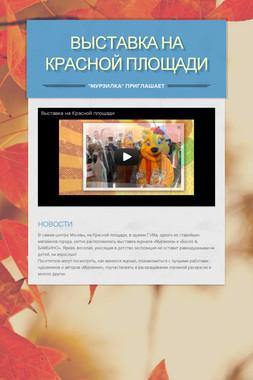 Выставка на Красной площади