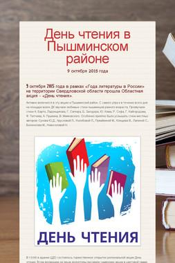День чтения в Пышминском районе
