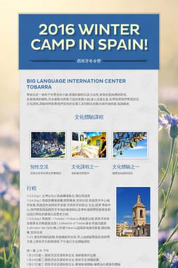 2016 Winter Camp In Spain!