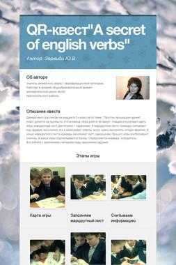 "QR-квест""A secret of english verbs"""