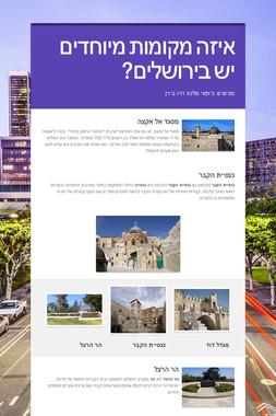 איזה מקומות מיוחדים יש בירושלים?