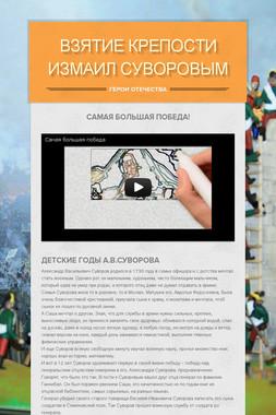 Взятие крепости Измаил Суворовым