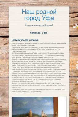 Наш родной город Уфа