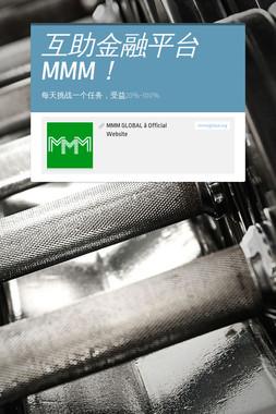 互助金融平台MMM!