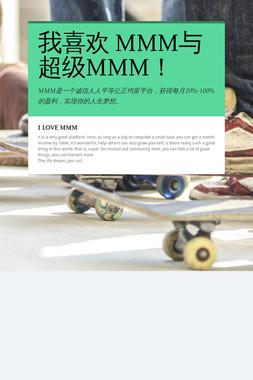 我喜欢 MMM与超级MMM!