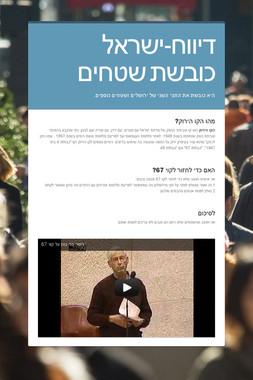 דיווח-ישראל כובשת שטחים