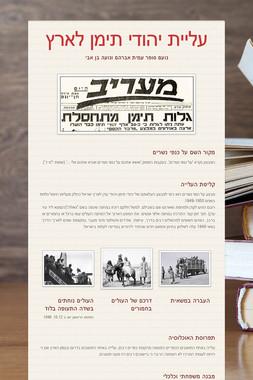 עליית יהודי תימן לארץ