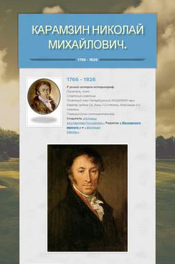 Карамзин Николай Михайлович.