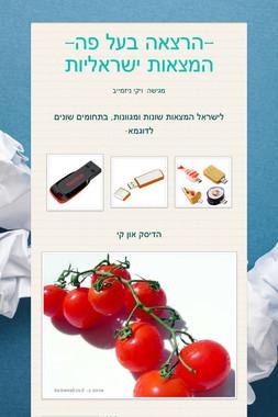 -הרצאה בעל פה-  המצאות ישראליות