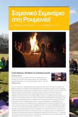 Σαμανικό Σεμινάριο στη Ρουμανία!