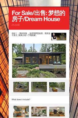 For Sale/出售: 梦想的房子/Dream House