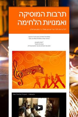 תרבות המוסיקה ואמנויות הלחימה