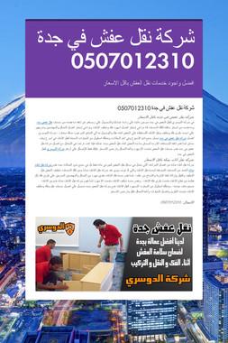 شركة نقل عفش في جدة 0507012310