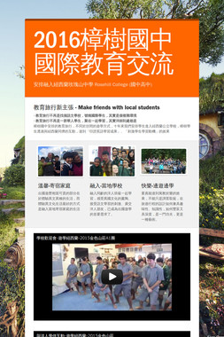 2016樟樹國中國際教育交流