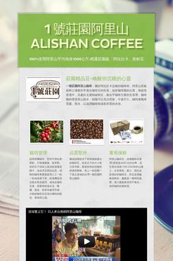 1 號莊園阿里山 Alishan coffee