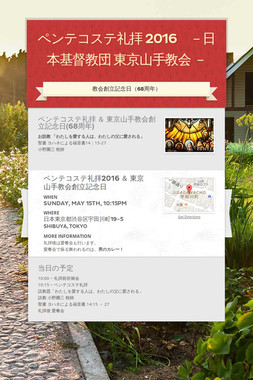 ペンテコステ礼拝 2016 -日本基督教団 東京山手教会 -