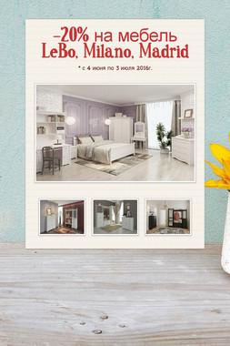 -20% на мебель LeBo, Milano, Madrid