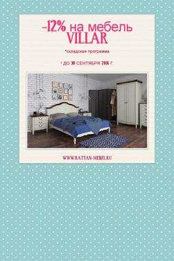 -12% на мебель VILLAR