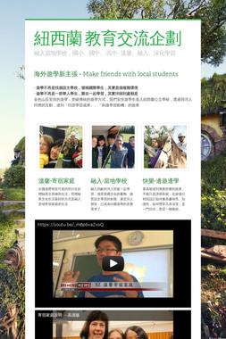 紐西蘭 教育交流企劃