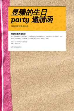 昱臻的生日 party 邀請函