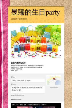 昱臻的生日party