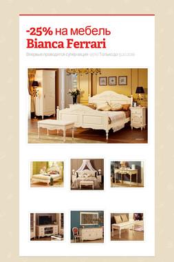 -25% на мебель  Bianca Ferrari
