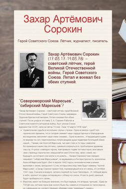 Захар Артёмович Сорокин