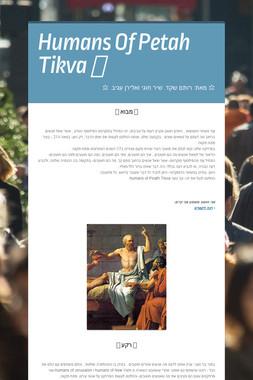 Humans Of Petah Tikva 👫