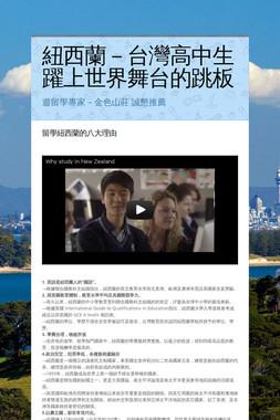紐西蘭-台灣高中生躍上世界舞台的跳板