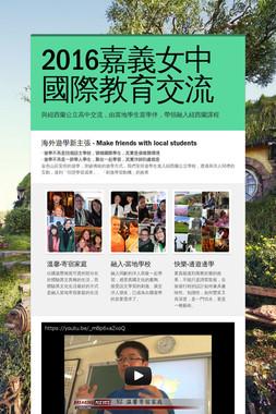 2016嘉義女中國際教育交流