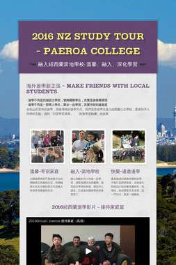 2016 NZ study tour - Paeroa College