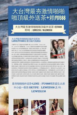 大台灣最夯激情啪啪啪頂級外送茶+賴fu688