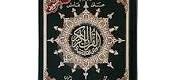 Religious Book of Islam