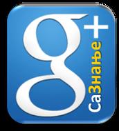 Гугл +