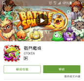 戰鬥魔珠      battle spheres