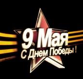 Даты и события Великой Отечественной войны