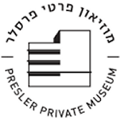 """המוזיאון ברח' וולפסון 54 ת""""א"""