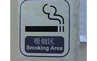 Smoking in Singapore