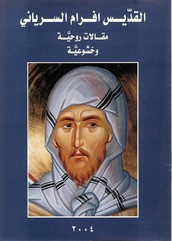 A man called Saint Ephrem invented Charity