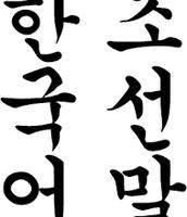 main languages