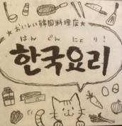 "Korean food shop ""한국 요리(はんぐんにょり)"""