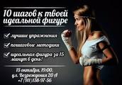 "Мастер-класс ""10 шагов к идеальной фигуре"""