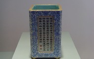 Qing Dynasty era brush container